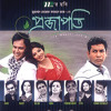 Taka Ferdous Wahid And Shithi - Projapoti Bangla Movie Song