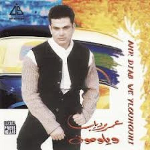 و يلومونى _ عمرو دياب
