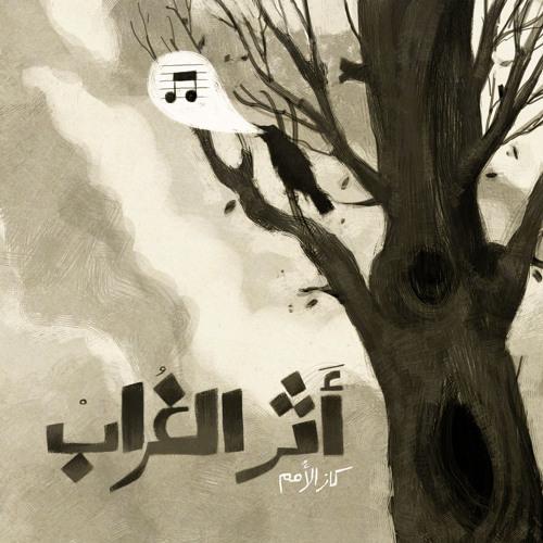 Taja3eed Ft. Hisham Bustani