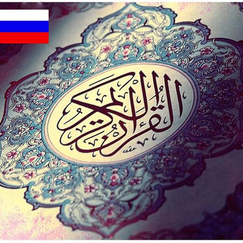 Коран на русском языке по EDC