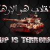 Download الانقلاب هو الإرهاب | يلا نقرب Mp3