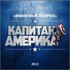Captain America (Капитан Америка)