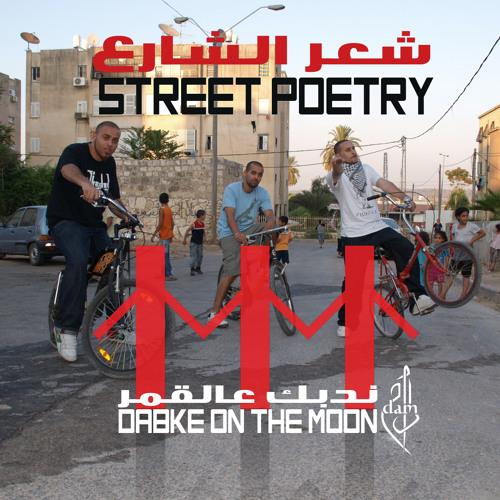 STREET POETRY - شعر الشارع