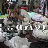 زىّ بعضه .. طارق الموجي | Rwae3Media