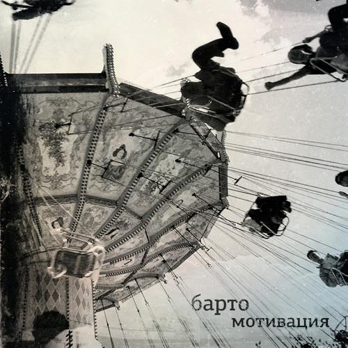 BARTO - motivation (escapism anthem 2013)