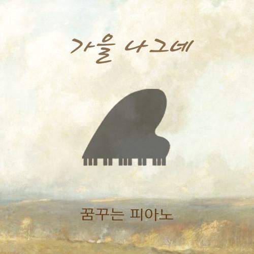 가을나그네 - 꿈꾸는 피아노
