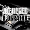 LEE feat. Da ICE - До Небес И Обратно