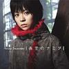 Hitomi Takahashi - Aozora no Namida (Blood+ Op OST)