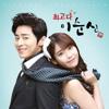 Beautiful Song - IU & Jo Jung Suk