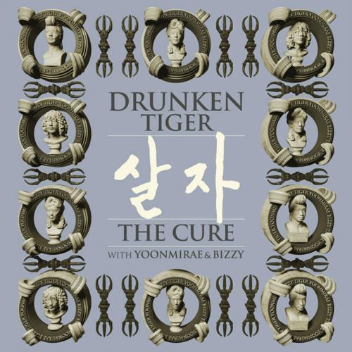Drunken Tiger - 뭉쳐 (All In Together)