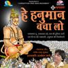 Download Bada Badera kahta aaya jo hanuman nai dhyave Mp3