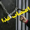 Download Etesab Ghaza انجمن همه برای همه-- توسعه علوم انسانی/ اعتصاب غذا تا شهادت Mp3