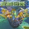 Seiken Densetsu 3 Powell LinjaFlu Mix (2011)