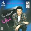 إنتى إللى عارفة - عمرو دياب - 1989