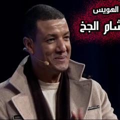 هشام الجخ - سري جداً إلى البحر