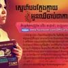 ស្នេហ៏បងក្លែងក្លាយតែអូនឈឺចាប់គឺការពិត- Meas Soksophea -Town CD Vol 42