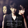Love Is Like A Snowflake - Xia Junsu (Cover) - The Innocent Man OST [see description for DL link]