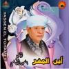 Download الشيخ ياسين التهامي - أين المفر 1 Mp3
