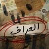 موسيقى مسلسل العراف - مقطع حزين كمان - خالد حماد