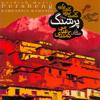 The Kamkars & Abbas Kamandi - Barzeh Kolileh