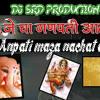 Ganpati (Trance Mix Part 1) Dj