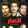 موسيقى فيلم العار-حسن أبو السعود