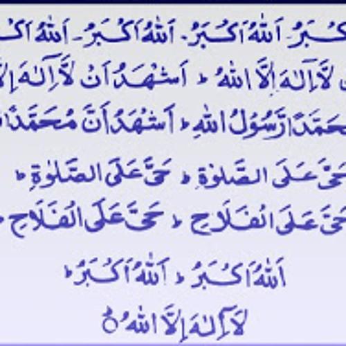 الآذان - الشيخ عبد الباسط