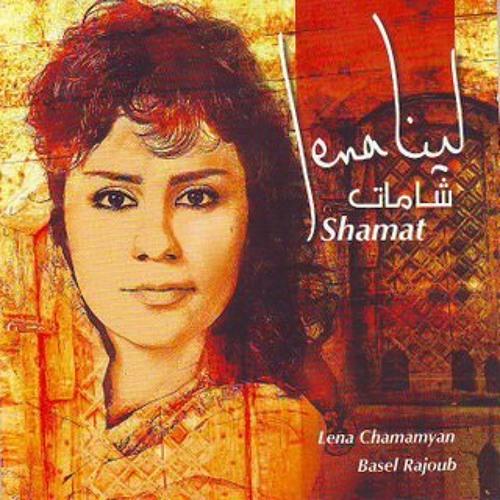 يامايلة على الغصون:لينا شاماميان