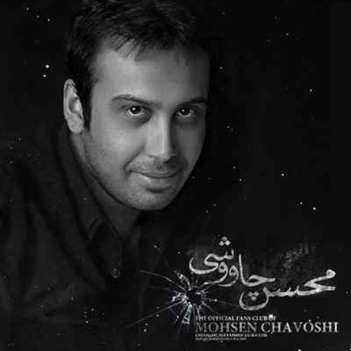 محسن چاووشی - دوست داشتم