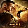 اغنية انا اصلا جن من فيلم قلب الاسد غناء محمد رمضان  المدفعجية