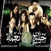 - احمد فهمي و محمود العسيلي غابت شمسنا