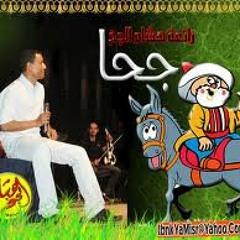 هشام الجخ - جحا