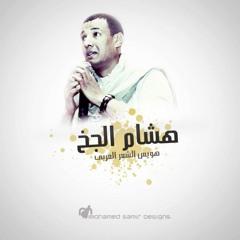 هشام الجخ - 3 خرفان
