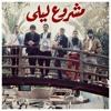 Mashrou' Leila - Khaleeha Zikra (Lyrics)| مشروع ليلى - خليها ذكرى - كلمات