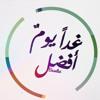 Mashrou' Leila - Ghadan Yawmon Afdal (Lyrics) | مشروع ليلى - غدا يوما افضل - كلمات mp3