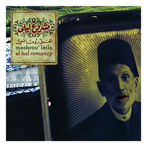 Mashrou' Leila - Wajih (Lyrics) | مشروع ليلى- وجيه - كلمات
