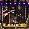 EXO - All My Loving (THE BEATLES) @ STAR FACE OFF