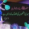 Hazrat Moulana Tariq Jameel sahab new 2013 bayan about Namaz