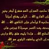 Download ياصاحب الهم ,, بصوت محمد ريــــاض الجبوري Mp3