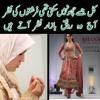 Aurat Aur Qabar Ka Azab By Maulana Tariq Jameel