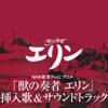 Kemono no Souja Erin OST - Shizuku (Solo Piano version)