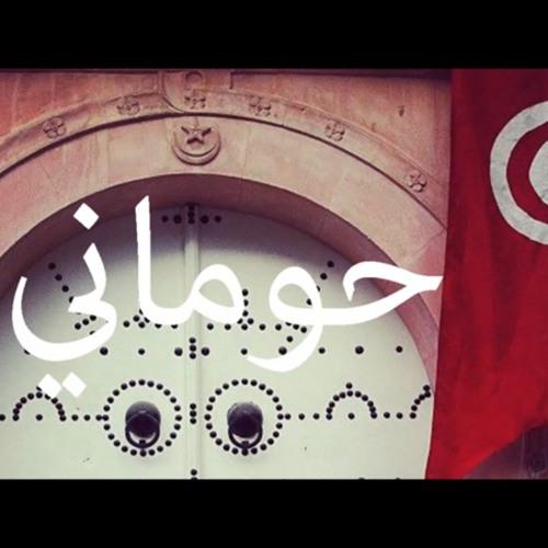 Hamzaoui Med Amine &  Kafon -  Houmani_حوماني