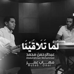 عبد الرحمن محمد و مهاب عمر - لما تلاقينا