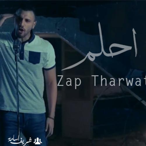AxeerStudio-E7lam-Zap Tharwat احلم - زاب ثروت