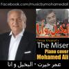 عمر خيرت - البخيل و انا - توزيع محمد علي - Omar Khairat - The Miser (Piano cover)