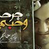 Download جرحي وحبي - أمين حاميم - موسيقى Mp3