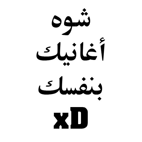 جرح تاني - شيرين - حملة تشويه الاغاني