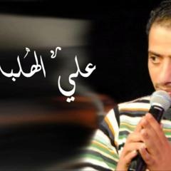 مليون قصيدة ( امريكا قالت ) - عارف - سحب رمشه -- علي الهلباوي