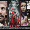 Pathreela-D Company-Original Malayalam Film Song