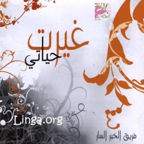 من زمان اخترتني - الخبر السار